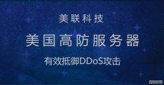 美国服务器常见的DDoS攻击类型
