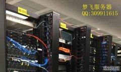 机房idc_企业网站服务器租赁的几个常见问题